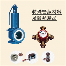 特殊管線材料及閥類產品